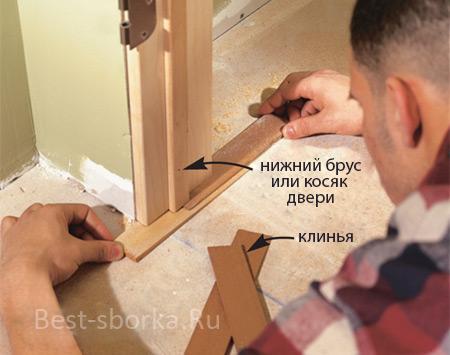 Прокладываем плоские клинышки-подкладки